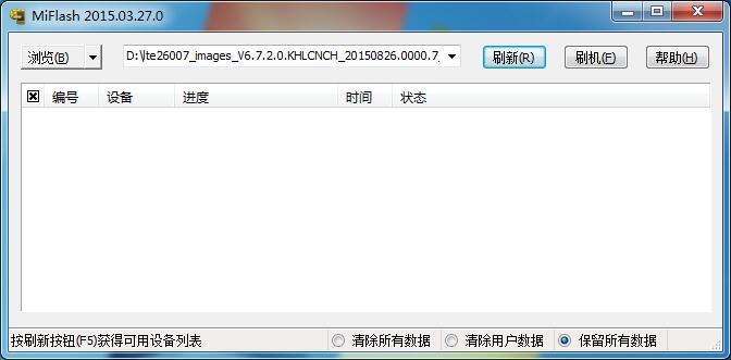 红米3S线刷工具.jpg