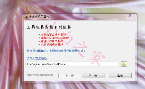 MiFlash工具,教程43.jpg