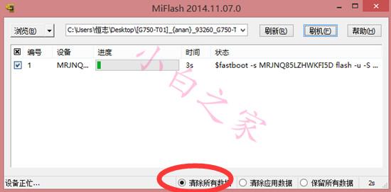 MiFlash工具,教程280.jpg